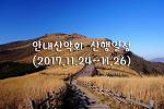 안내산악회 산행일정(2017.11.24~11.26)
