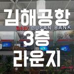 김해국제공항 국제선 3층 무료 인터넷 라운지&항공사 라운지