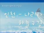 도쿄여행의 시작 후지산과 함께 한 하늘길 인천공항에서 나리타 공항 가는 길