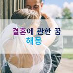 결혼하는 꿈 해몽