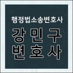 토지수용금 청구, 행정법소송변호사와