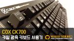 [게이밍 키보드] COX CK700 카일 광축 키보드 사용기