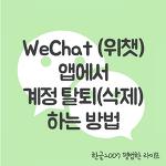 WeChat (위챗) 앱에서 계정 탈퇴(삭제) 하는 방법