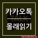 카카오톡 몰래보기 1탄 어플편