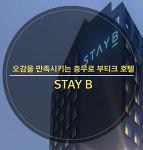 호텔 & 레스토랑 - 오감을 만족시키는 충무로 부티크 호텔  STAY B