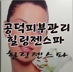 궁차크라 전신맛사지 잘하는곳 공덕피부관리실 힐링젠스파