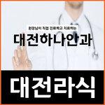 대전라식 잘하기로 소문난 병원