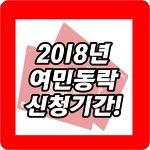 2018년 서민자녀교육지원사업 '여민동락카드' 신청기간 필독!