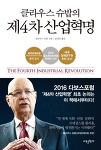 제4차 산업혁명, 인간과 기술이 존재하는 방식은?