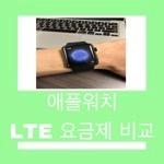 애플워치3 LTE 요금제 알아보기