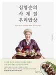 심영순의 사계절 우리밥상 - 최고의 대가가 알려주는 제대로 된 한식 만들기