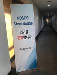 """[포스코인재창조원] POSCO 인턴 대학생 대상 조연심의 """"4차산업시대, 퍼스널브랜드 특강"""""""