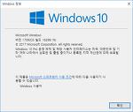 윈도우10 - 레드스톤3 업데이트후 모니터 색감이 이상할때...