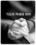 기도의 자세와 의미, 법정스님의 기도와 생활의 기도