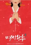 [뮤지컬] 명성황후 The Last Empress