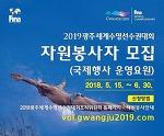 2019광주세계수영선수권대회 국제행사 운영 자원봉사자 모집 안내 (~6.30 마감)