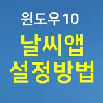 윈도우10 날씨 앱 설정 방법