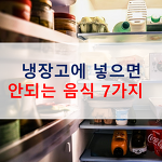 냉장고에 넣으면 안되는 음식 7가지