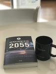 [미래직업리포트 시즌5] Payanpay와 함께 하는 세계미래보고서 2055