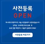 제 42회 2018 프랜차이즈 서울 사전등록 안내