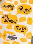 #18-10 [영어일반]<파란만장 중년의 4개 외국어 도전기> 서있는 것을 두려워하라!