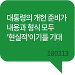 [페북] 대통령의 개헌 준비가 내용과 형식 모두 '현실적'이기를 기대합니다