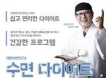 김오곤수면다이어트 화제의 살빼는 비법