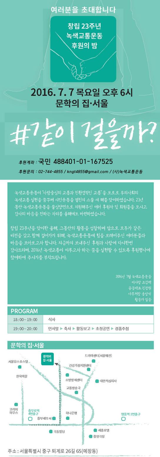 [녹색교통 23주년 후원의밤] #같이걸을까?