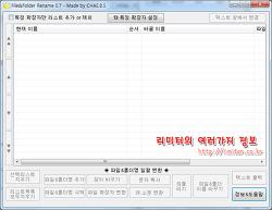 [유틸리티] File&Folder Rename, 파일 또는 폴더명을 한번에 변경하자