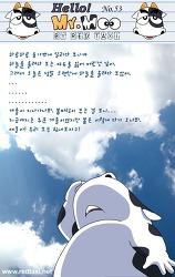 053 하늘을 올려다봐~