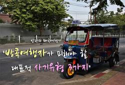 방콕여행자가 피해야 할 대표적 사기유형 3가지