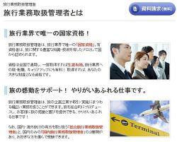 일본 자격증에 도전하다! 「여행업무취급관리자」