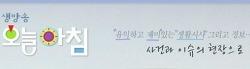 MBC 생방송 오늘아침; 잡초 속에 이런 효능이! 쇠비름을 아시나요((11.07.06 방송분)?