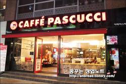 [인천/커피] 인천시 파스쿠찌 창업 [합 3.5억/월순익800만]