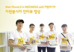 넥슨 Wish Planet 6 in INDONESIA x 바람의나라 인터뷰