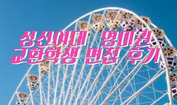 성신여대 교환학생 면접 후기 영미권!!!