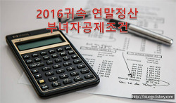 2017부녀자공제 조건(2016년귀속 연말정산)