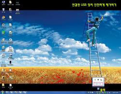 윈도우 7. 연결한 USB 장치 안전하게 제거하기