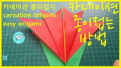 카네이션 종이접기