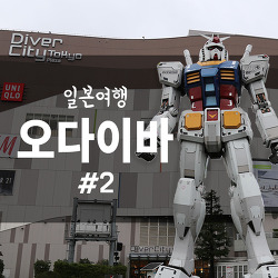 도쿄여행 오다이바 #2 다이버시티 건담