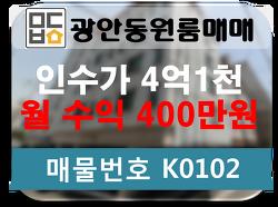 ★부산광안동원룸매매 수영로타리메인자리 총매가7억대! 높은수익률★