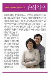 김경수 의원 부인 아내 사진