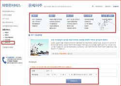 2017년 토정비결, 운세, 사주, 꿈해몽 등 무료 보기 (신한생명  홈페이지)