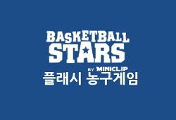 농구 플래시게임 - Basketball Stars