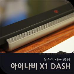 X1 DASH 5주 사용기 총평