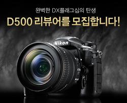 니콘 DX플래그십 D500 리뷰어 모집 소식