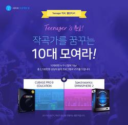 네이버 - 그라폴리오 Teenager 작곡 챌린지 #1 ( 2017년 3월 30일 마감 )