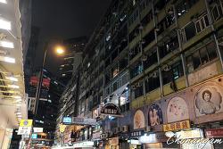 한겨울의 소소한 홍콩한바퀴