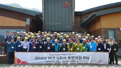 SK주식회사 C&C, '2016년 동반성장 Day' 개최