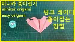 미니카 종이접기 핑크 레이디